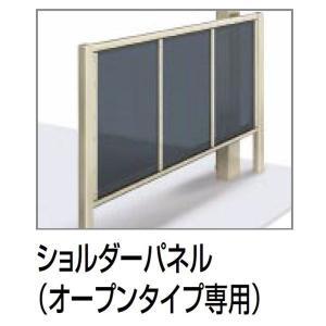 四国化成 サイクルポート V-R ショルダーパネル Y合掌タイプ用 標準高 屋根材:アルミ押出形材 VC-SH0838|kiro