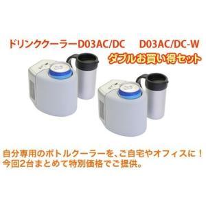 ドリンククーラーD03AC/DC お買い得セット...