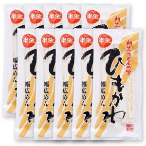 ひもかわうどん(半生)270g×10袋入り(麺のみ) 半生特製の幅広麺です。