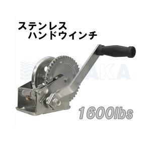 ステンレスウィンチ【1600LBS】 【あすつく対応】 110160 kisaka-direct