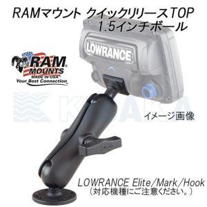 1.5インチボール RAMマウントセット クイックリリーストップ RAM-101-LO11 Elite/Mark/Hook(エリート/マーク/フック) ラムマウント 130101 【あすつく対応】|kisaka-direct