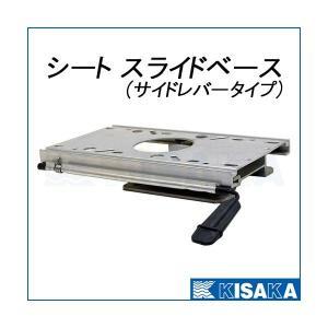 シート スライドベース サイドレバー アルミニウム製 303639 【あすつく対応】 kisaka-direct