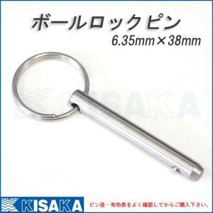 ボール ロックピン ピン径6.35mm×有効長38mm ステンレス製