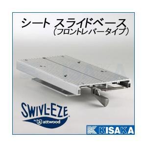 シート スライドベース フロントレバー SWIL-EZE アルミニウム製 581500  【あすつく対応】 kisaka-direct