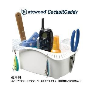 コクピットキャディー attwood 吸盤式 ホルダー 小物入れ
