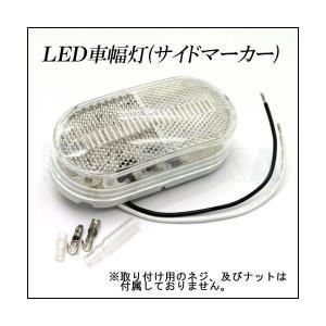LED 車幅灯 [クリアレンズ](1個単位) トレーラー サイド マーカー 742012 【あすつく対応】|kisaka-direct