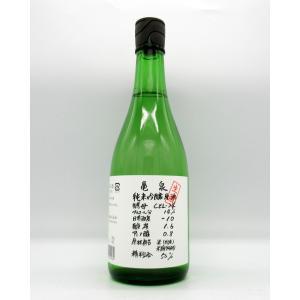 広島県産米の八反錦50%を使用。高知県工業技術センターで開発された酵母、CEL-24使用。この酵母は...
