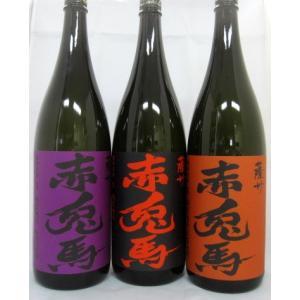 ギフト 焼酎 飲み比べセット 本格芋焼酎 赤兎馬 (せきとば...
