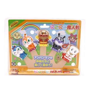 アンパンマン にこにこ 指人形 (税別¥900×1セット)《 アンパンマン 指人形 おもちゃ 知育玩...
