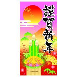 謹賀初日の出タペストリー(防炎加工)(税別¥2080×1個)...