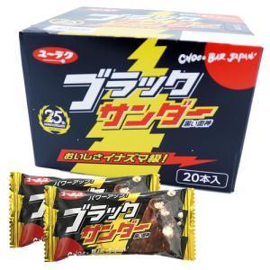 駄菓子 ブラックサンダー 20入(1箱)賞味期限2週間以上-FH{ 駄菓子 チョコ お菓子 ぶらっく...