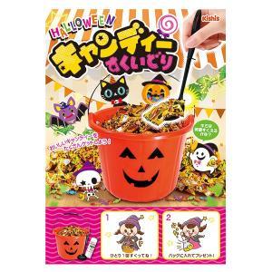 Kishi's eセット すくいどりハロウィン キャンディ(税別¥3800×1セット)-作成食 { 幼稚園 夏祭り 景品 子供会 縁日 }|kishi-gum