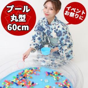 商品名:ビニールプール 丸型 60cm (税別¥390×1個) お買い得モデルが入荷しました。お祭り...