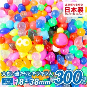 商品名:スーパーボール 300個入り スモールアソート (税別¥975×1袋) 18mm100個、2...