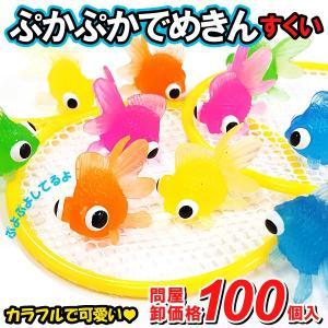 商品名:出目金魚すくい ぷかぷかでめきん 約100個入 本体サイズ:約35mm  5色アソート(ピン...