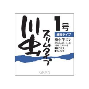 モーリス(MORRIS) GRAN 渓流 川虫鈎 スリムタイプ ブラウン 0号 kishinami