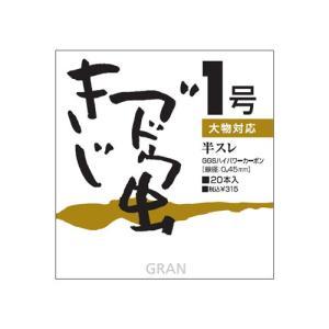 モーリス(MORRIS) GRAN 渓流 きじブドウ虫 ブラウン 1号 kishinami