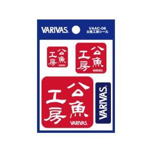 モーリス(MORRIS) VARIVAS 公魚工房シール VAAC-08|kishinami