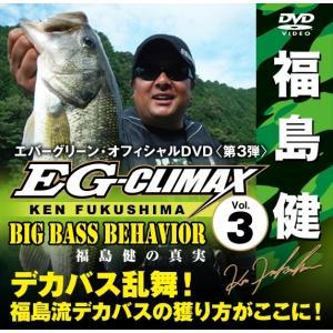エバーグリーン(EVER GREEN) EGクライマックスVOL.3 福島 健 kishinami