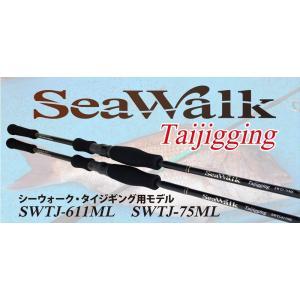 ヤマガブランクス(YAMAGA Blanks) シーウォーク・タイジギング SWTJ-611ML|kishinami