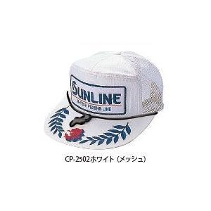 サンライン(SUNLINE) サンライン・キャップ CP-2502 ホワイト フリー kishinami