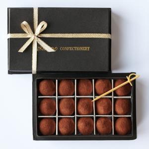 バレンタイン限定 生チョコトリュフ15個入