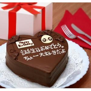 ハートのショコラお誕生日ケーキ...
