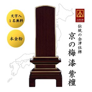 京の梅 漆 紫檀45 【文字入れ1名様分無料】|kishineen