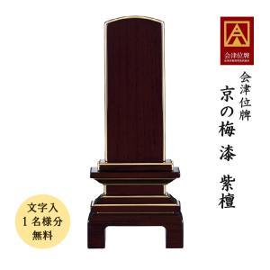 京の梅 漆 紫檀50 【文字入れ1名様分無料】|kishineen