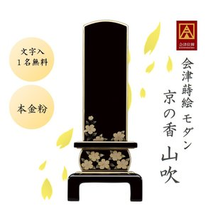 会津蒔絵位牌 京の香 山吹 45【文字入れ1名様分無料】|kishineen