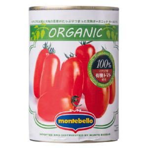モンテベッロ オーガニック ホール トマト 400g × 24缶(1ケース) kishionline