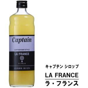 キャプテン ラ フランス 600ml 瓶 中村商店 キャプテンシロップ
