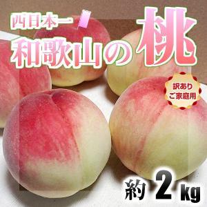 和歌山県産 ご家庭用 桃 約2kg 8〜12玉入り 訳あり もも モモ 白鳳 嶺鳳 白桃