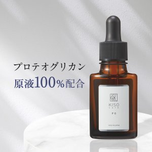 美容液 プロテオグリカン 原液 PG 20ml 日本製 美容液 proteoglycan あおもりP...