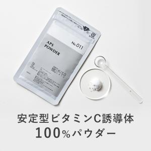 ビタミンC誘導体の定番成分。 安定型ビタミンC誘導体APS100%パウダー。 さまざまな肌トラブルを...