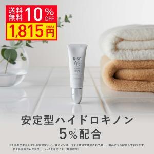 国内最高峰濃度! 安定型ハイドロキノン5%配合した美肌クリーム。 ナノ化クリーム技術を採用し、お肌へ...