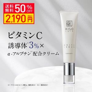 クリーム ビタミンC誘導体配合 美肌クリーム キソ ホワイトクリーム VC 30g  日本製 送料無...