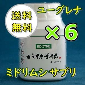 ミドリムシ ユーグレナ みどりむしサプリメント バイオザイム 6個セット kisshou