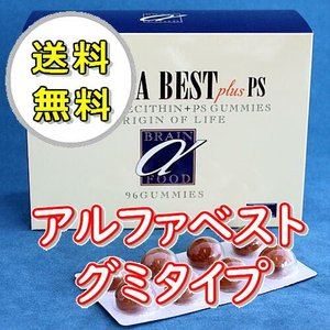 アルファベスト 大豆リゾレシチン  グミタイプ 96粒 kisshou