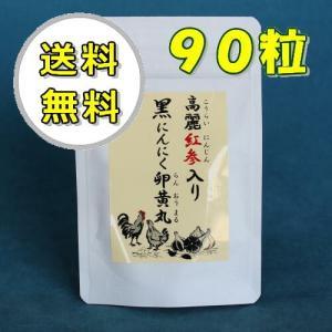 にんにく卵黄 サプリメント 送料無料 黒にんにく卵黄丸 90粒|kisshou