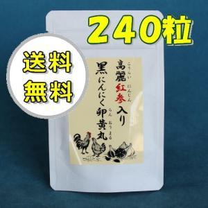 にんにく卵黄 サプリメント 黒にんにく卵黄丸 240粒|kisshou