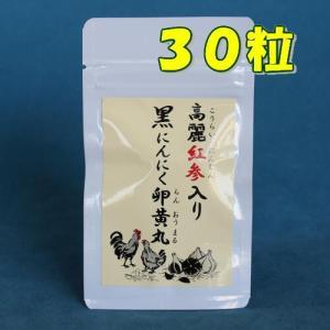 にんにく卵黄 サプリメント 黒にんにく卵黄丸 高麗紅参入り 30粒|kisshou