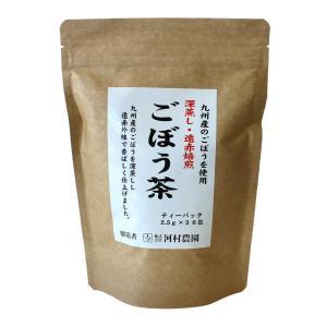 ごぼう茶 国産 河村農園 深蒸し 遠赤焙煎 2.5g×30包|kisshou