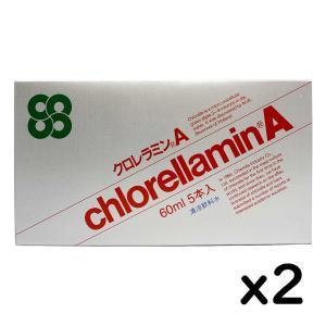 クロレラミン A ドリンク 5本入りx 2箱 クロレラ工業 kisshou