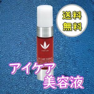 ビーバンジョア化粧品 アイケア美容液 目元 ケア  ビーバンジョア888|kisshou