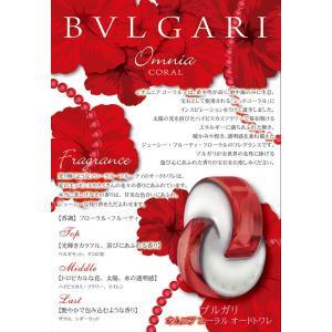 ブルガリ BVLGARI オムニア コーラル ジュエル・チャーム 25ml EDT SP あすつく 香水 kissjapan 02