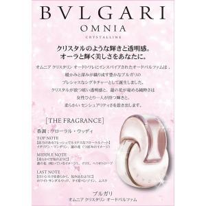 ブルガリ BVLGARI オムニア クリスタリン オードパルファム 40ml EDP SP あすつく 香水|kissjapan|02
