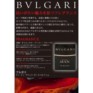 ブルガリ BVLGARI ブルガリ マン イン ブラック 60ml EDP SP あすつく 香水|kissjapan|02