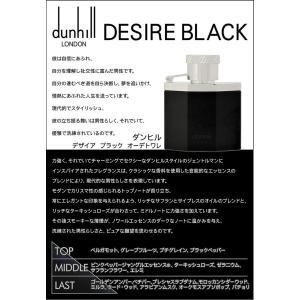 ダンヒル DUNHILL ダンヒル デザイア ブラック 100ml EDT SP あすつく 香水 kissjapan 02