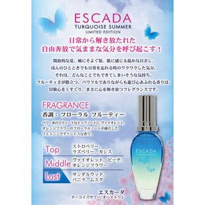 エスカーダ ESCADA ターコイズ サマー 100ml EDT SP あすつく 香水 kissjapan 02